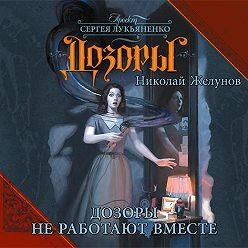 Николай Желунов - Дозоры не работают вместе