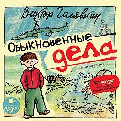 Виктор Голявкин - Обыкновенные дела