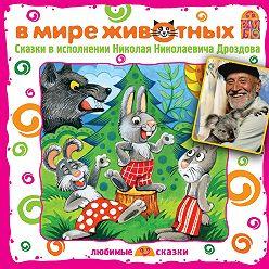 Лев Толстой - В мире животных. Сказки