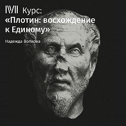 Надежда Волкова - Лекция «Мировая душа и частные души»