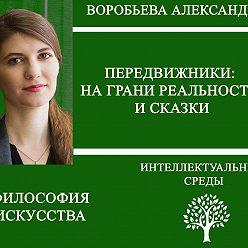Александра Воробьева - Передвижники: на грани реальности и сказки