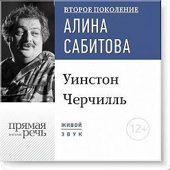 Дмитрий Быков - Лекция «Уинстон Черчилль»