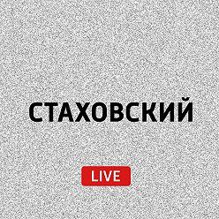 """Евгений Стаховский - """"Просветитель"""", 536-й год и самый дорогой художник"""