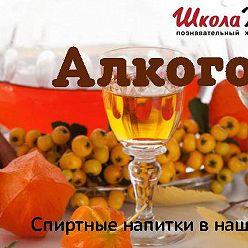 Александр Платов - Есть ли польза от алкоголя? Настойки, бальзамы, ликеры…