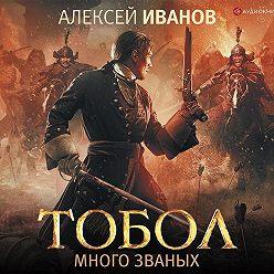 Алексей Иванов - Тобол. Много званых