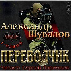 Александр Шувалов - Переводчик