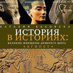 Наталия Басовская - Великие женщины древнего мира. ЕГИПЕТ