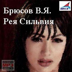 Валерий Брюсов - Рея Сильвия