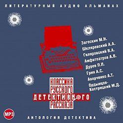 Сборник - Классика русского детективного рассказа № 3