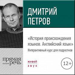 Дмитрий Петров - Лекция «История происхождения языков. Английский язык»