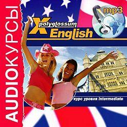 Илья Чудаков - Аудиокурс «X-Polyglossum English. Курс уровня Intermediate»