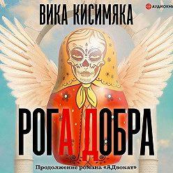 Вика Кисимяка - Рога Добра