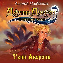 Алексей Олейников - Тени Авалона