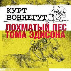 Курт Воннегут - Лохматый пес Тома Эдисона