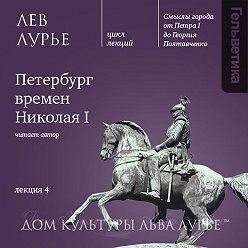 Лев Лурье - Лекция 4: Петербург времен Николая I