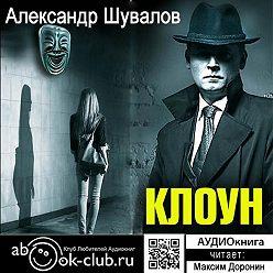 Александр Шувалов - Клоун