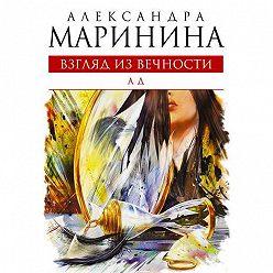 Александра Маринина - Ад