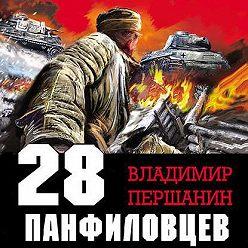 Владимир Першанин - 28 панфиловцев. «Велика Россия, а отступать некуда – позади Москва!»