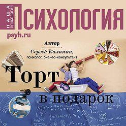 Сергей Калинин - Торт в подарок