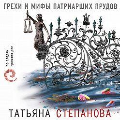 Татьяна Степанова - Грехи и мифы Патриарших прудов