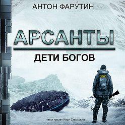 Антон Фарутин - Арсанты. Дети богов
