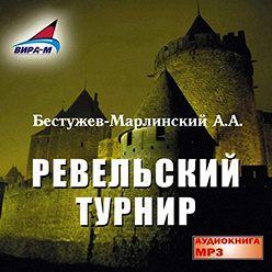 Александр Бестужев-Марлинский - Ревельский турнир