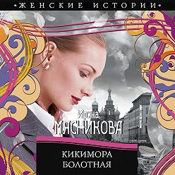 Ирина Мясникова - Кикимора болотная