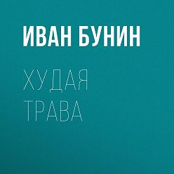 Иван Бунин - Худая трава
