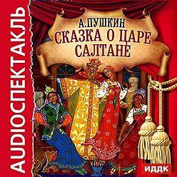 Александр Пушкин - Сказка о царе Салтане (спектакль)