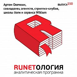 Максим Спиридонов - Артем Овечкин, совладелец агентств, стриптиз-клубов, школы йоги и сервиса Wikium