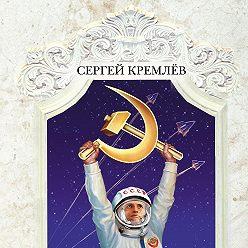 Сергей Кремлев - До встречи в СССР! Империя Добра