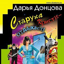 Дарья Донцова - Старуха Кристи – отдыхает!