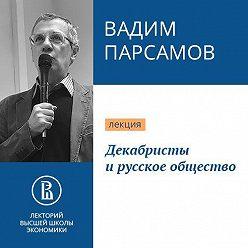 Вадим Парсамов - Декабристы и русское общество