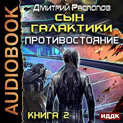 Дмитрий Распопов - Сын Галактики. Противостояние