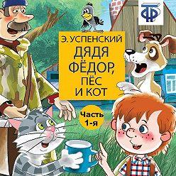 Эдуард Успенский - Дядя Фёдор, пёс и кот (спектакль) Часть 1