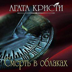 Агата Кристи - Смерть в облаках