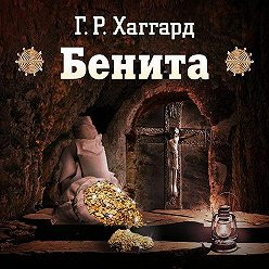 Генри Райдер Хаггард - Бенита