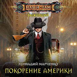 Геннадий Марченко - Покорение Америки