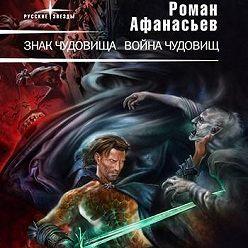 Роман Афанасьев - Знак чудовища
