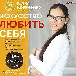 Юлия Кравченко - Искусство любитьсебя