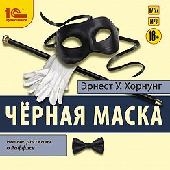 Эрнест Хорнунг - Черная маска. Избранные рассказы о Раффлсе