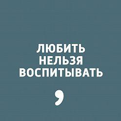 Дима Зицер - Выпуск 101