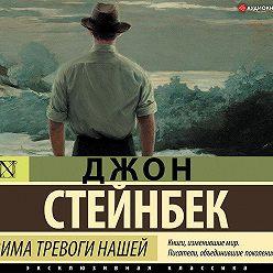 Джон Стейнбек - Зима тревоги нашей
