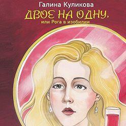 Галина Куликова - Двое на одну, или Рога в изобилии