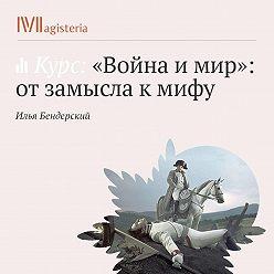 Илья Бендерский - Лев Толстой как историк.