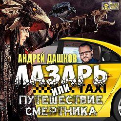 Андрей Дашков - Лазарь, или путешествие смертника