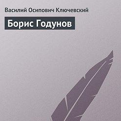 Василий Ключевский - Борис Годунов