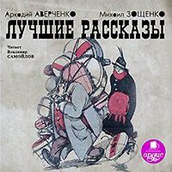 Аркадий Аверченко - Лучшие рассказы
