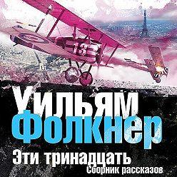 Уильям Фолкнер - Сборник рассказов «Эти тринадцать»