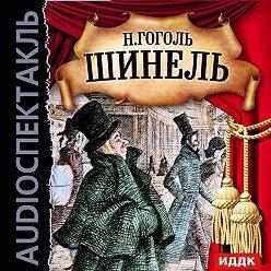 Николай Гоголь - Шинель (спектакль)